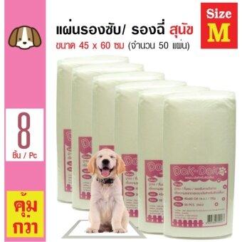 Dok Dok แผ่นรองซับสัตว์เลี้ยง แผ่นรองฉี่สุนัข แผ่นอนามัยสัตว์เลี้ยง Size M ขนาด 45x60cm (50 แผ่น/ ห่อ) x 8 ห่อ