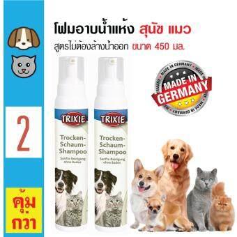 Trixie แชมพูอาบน้ำแห้ง โฟมอาบน้ำแห้ง สูตรไม่ต้องล้างน้ำออก สำหรับสุนัขและแมว ขนาด 450 มล. x 2 ขวด