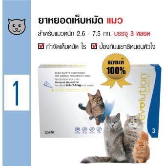 Revolution ยาหยดหลัง ยาหยอดกำจัดเห็บหมัด ไร ป้องกันพยาธิหนอนหัวใจ สำหรับแมวทุกสายพันธุ์ อายุ 6 สัปดาห์ขึ้นไป น้ำหนัก 2.6-7.5 กิโลกรัม (3หลอด/ กล่อง)