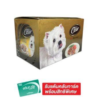 CESAR ซีซาร์ อาหารสุนัขชนิดเปียก มัลติแพค พรีเมี่ยม รสเนื้อไก่ 100 กรัม (แพ็ค 6 ถาด)