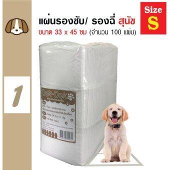 Dok-Dok แผ่นรองซับสัตว์เลี้ยง แผ่นรองฉี่สุนัข 33x45cm (100 แผ่น)