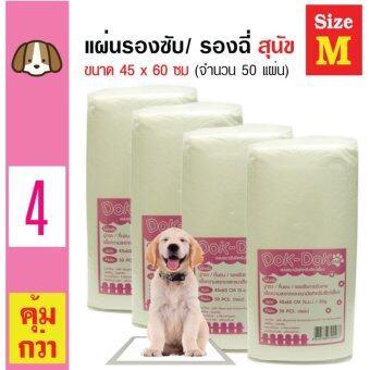 Dok Dok แผ่นรองซับสัตว์เลี้ยง แผ่นรองฉี่สุนัข แผ่นอนามัยสัตว์เลี้ยง Size M ขนาด 45x60cm (50 แผ่น/ ห่อ) x 4 ห่อ