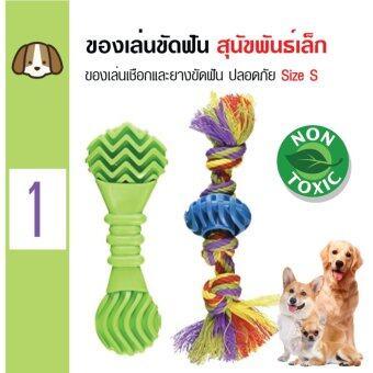 Petstages Chew Pack ของเล่นสุนัข ของเล่นเชือกและยางขัดฟัน ปลอดภัย สำหรับสุนัขพันธุ์เล็กและกลาง Size S