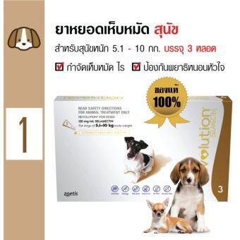 Revolution ยาหยดหลัง ยาหยอดกำจัดเห็บหมัด ไร ป้องกันพยาธิหนอนหัวใจ สำหรับสุนัข อายุ 6 สัปดาห์ขึ้นไป น้ำหนัก 5.1 - 10 กิโลกรัม (3หลอด/ กล่อง)