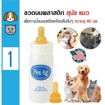 PetAg ขวดนมพลาสติก พร้อมจุก 2 ชิ้น ขวดนมสัตว์แรกเกิด สำหรับสุนัข แมว กระต่าย หนู ความจุ 60 มล.