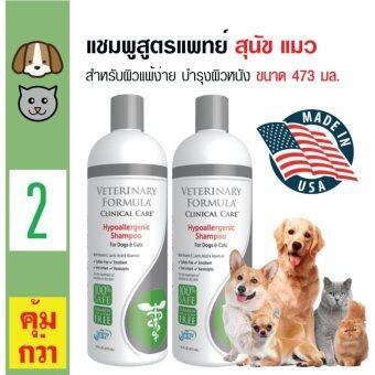 SynergyLabs แชมพูสูตรสัตวแพทย์ สูตรอ่อนโยน ผิวแพ้ง่าย สำหรับสุนัขและแมว ขนาด 473 มล. x 2 ขวด