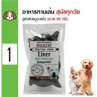 Dogkery ขนมสุนัข อาหารว่างสุนัข สูตรตับหมูอบแห้ง บำรุงขน สำหรับสุนัขทุกวัย ทุกสายพันธุ์ ขนาด 60 กรัม