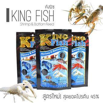KINGFISH อาหารกุ้ง ชนิดจม เหมาะสำหรับ กุ้งสวยงามทุกชนิด ปลาก้นตู้ โปรตีน45% เม็ดเล็ก ขนาด 60 กรัม (จำนวน 3 ถุง)