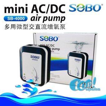 ปั๊มลม SOBO SB-4000 มีแบตสำรองในตัว ลม2ทาง +มีUSBเสียบกับแบตรถหรืออื่นๆได้ ปั๊มออกซิเจน