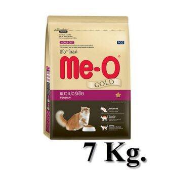 Me-O Gold Persian 7 Kgs. มีโอ โกลด์ อาหารเม็ดสูตรแมวเปอร์เซีย ขนาด 7 กิโลกรัม