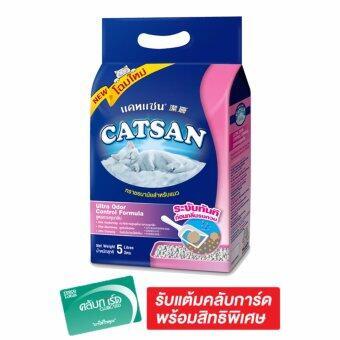 CATSANแคทแซน อัลตร้า ทรายแมว สูตรควบคุมกลิ่น 5 ลิตร