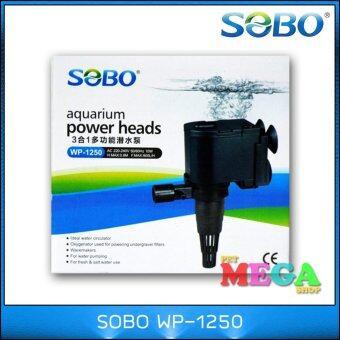 ปั๊มน้ำ SOBO WP-1250 กำลังไฟ10W 800L/hr