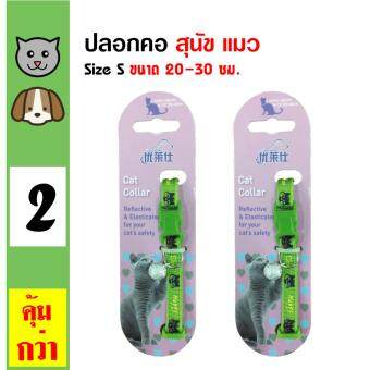 Pet Collar ปลอกคอแมวอย่างดี ปลอกคอสุนัข พร้อมกระดิ่งสีเงิน แบบปรับได้ ขนาด 20-30 ซม. x 2 ชิ้น