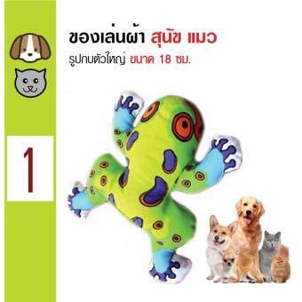 Pet Toys ของเล่นผ้า แบบพรีเมี่ยม รูปกบตัวใหญ่ สำหรับสุนัขและแมว ทุกวัย ขนาด 18 ซม.