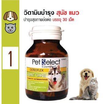 Pet Select วิตามินบำรุงข้อต่อ เพิ่มน้ำหล่อเลี้ยงในข้อต่อ ชนิดเม็ด ทานง่าย สำหรับสุนัขและแมว บรรจุ 30 เม็ด