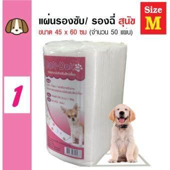 Dok-Dok Pad แผ่นรองซับสัตว์เลี้ยง แผ่นรองฉี่สุนัข แผ่นอนามัยสัตว์เลี้ยง 45x60cm (50 แผ่น)