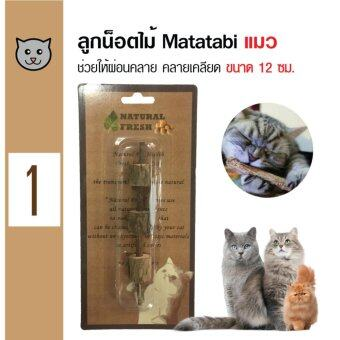 Catwant Matatabi Skewers ลูกน็อตมาทาทาบิ ตำแยแมว กัญชาแมว ขนมแมว ของเล่นแมว ขนาด 12 ซม.