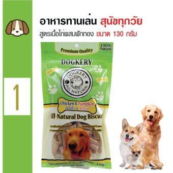 Dogkery ขนมสุนัข อาหารว่างสุนัข สูตรเนื้อไก่ผสมฟักทอง สำหรับสุนัขทุกวัย ทุกสายพันธุ์ ขนาด 130 กรัม