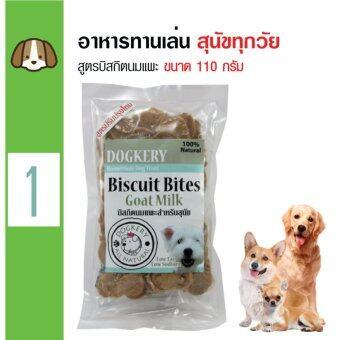 Dogkery ขนมสุนัข อาหารว่างสุนัข สูตรบิสกิตนมแพะอบแห้ง สำหรับสุนัขทุกวัย ทุกสายพันธุ์ ขนาด 110 กรัม