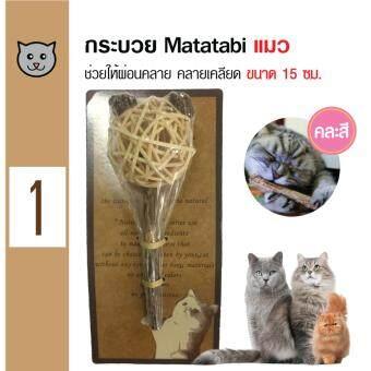 Catwant Matatabi Lollipop ลูกกระบวยมาทาทาบิ ตำแยแมว กัญชาแมว ขนมแมว ของเล่นแมว ขนาด 15 ซม.