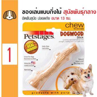 Petstages ของเล่นสุนัข แบบกิ่งไม้ สำหรับขัดฟัน สุนัขพันธุ์กลาง ขนาด 13 ซม.