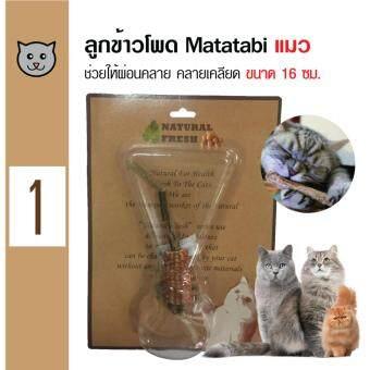 Catwant Matatabi Corn ลูกข้าวโพดมาทาทาบิ ตำแยแมว กัญชาแมว ขนมแมว ของเล่นแมว ขนาด 16 ซม.