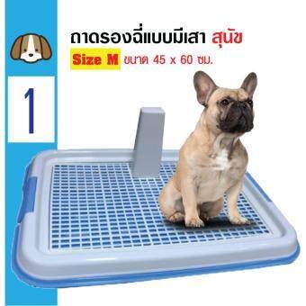 Dog Toilet ถาดฝึกฉี่ ถาดรองฉี่ ห้องน้ำสุนัข แบบมีเสา Size M 45X60 ซม.