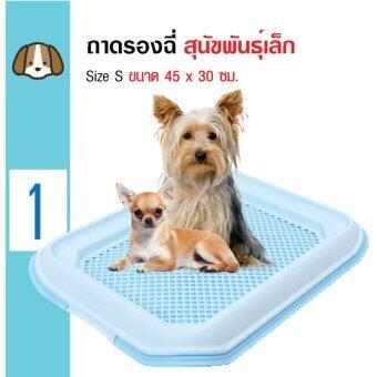Makar ห้องน้ำสุนัข ถาดรองฉี่สุนัข ที่ฝึกฉี่สุนัข สำหรับสุนัขพันธุ์เล็ก Size S ขนาด 45x30 ซม.