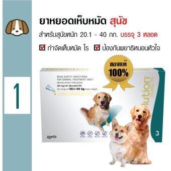 Revolution ยาหยดหลัง ยาหยอดกำจัดเห็บหมัด ไร ป้องกันพยาธิหนอนหัวใจ สำหรับสุนัข อายุ 6 สัปดาห์ขึ้นไป น้ำหนัก 20.1 - 40 กิโลกรัม (3หลอด/ กล่อง)