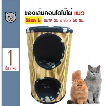 ของเล่นแมว คอนโดแมว แบบมีรู ขนาด 35x35x50 ซม.