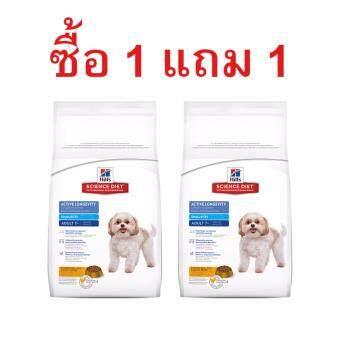 Hill's Science Diet Canine Adult 7+ Active Longevity Small Bites อาหารสุนัขชนิดเม็ดสูตรสุนัขอายุมากกว่า7ปี (เม็ดขนาดเล็ก) ขนาด400กรัม