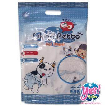 Sukino Petto Pet Diaper ผ้าอ้อมน้องหมา ขนาด Xsss 12 ชิ้น รอบเอว20-28 cm (ซม.) ความสูง 10 cm (ซม.) น้ำหนัก 1-2 Kg. (กก.)