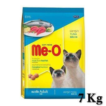 Me-O Tuna 7 Kgs. มีโอ อาหารแมว(แบบเม็ด) สำหรับแมวโต รสปลาทูน่า อายุ 1 ปีขึ้นไป ขนาด 7 กิโลกรัม