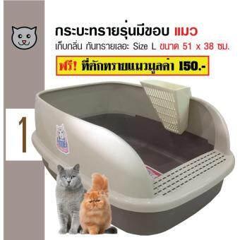 Catidea ห้องน้ำแมว กระบะทรายแมวมีขอบกันทรายเลอะ สำหรับแมวทุกสายพันธุ์ Size L ขนาด 51x38 ซม. ฟรี! ที่ตักทรายแมว 1 ชิ้น