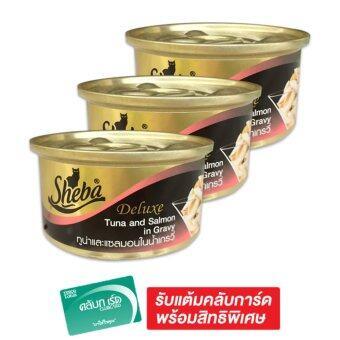 SHEBA ชีบา อาหารแมวชนิดเปียก ดีลักซ์ สูตรปลาทูน่าและแซลมอนในน้ำเกรวี่ 85 กรัม (แพ็ค 3 กระป๋อง)