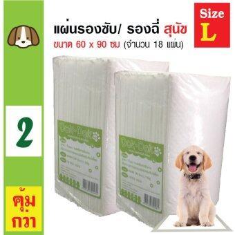 Dok-Dok Pad แผ่นรองซับสัตว์เลี้ยง แผ่นรองฉี่สุนัข แผ่นอนามัยสัตว์เลี้ยง 60x90cm (18 แผ่น) x 2 ห่อ