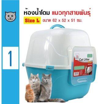 Pet8 ห้องน้ำแมว กระบะทรายแมว แบบมีโดม คุณภาพดี Size L ขนาด 62x52x51 ซม.