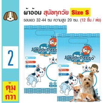 Sukina Petto ผ้าอ้อมสุนัข ฝึกขับถ่าย Size S สำหรับสุนัขน้ำหนัก 4-7 kg. รอบเอว 32-44 ซม. ความสูง 20 ซม. จำนวน (12 ชิ้น/ห่อ) x 2 ห่อ
