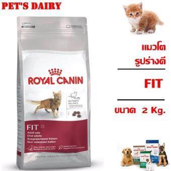 Royal Canin Fit อาหารเม็ดสำหรับแมวโต รูปร่างดี ขนาด 2 กิโลกรัม