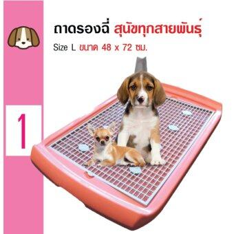 Makar ห้องน้ำสุนัข ถาดรองฉี่สุนัข พร้อมเสา ที่ฝึกฉี่สุนัข สำหรับสุนัขทุกสายพันธุ์ Size L ขนาด 48x72 ซม.