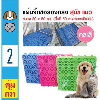 Pet Cage แผ่นจิ๊กซอ แผ่นปูพื้นกรง แผ่นรองกรงสุนัข แผ่นรองกรงแมว ขนาด 50x50 ซม. x 2 ชิ้น