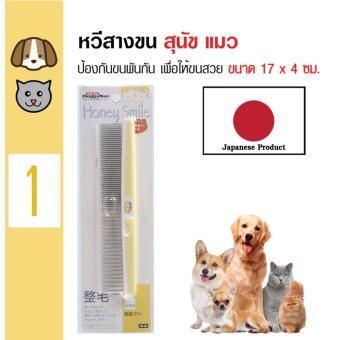 Doggyman หวีสางขน ป้องกันขนพันกัน ทำให้ขนสวย สำหรับสุนัขและแมวขนยาว ขนาด 17 x 4 ซม. (HS60)