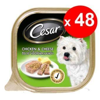 Cesar Chicken & Cheese100gx48 เนื้อไก่และเนยแข็ง ขนาด100กรัม จำนวน48ถาด