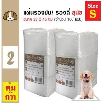 Dok-Dok Pad แผ่นรองซับสัตว์เลี้ยง แผ่นรองฉี่สุนัข แผ่นอนามัยสัตว์เลี้ยง 33x45 cm (100 แผ่น) x 2 ห่อ