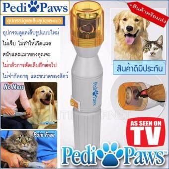 เครื่องขัดเล็บหมาและแมวไร้สาย Pedi Paws Pet Nails Trimmer กรรไกรตัดเล็บหมา อุปกรณ์แต่งเล็บสุนัข ปลอดภัยไม่เจ็บไม่มีแผล