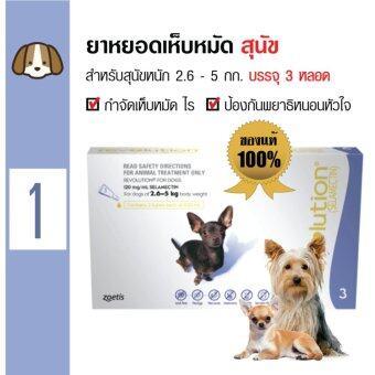 Revolution ยาหยดหลัง ยาหยอดกำจัดเห็บหมัด ไร ป้องกันพยาธิหนอนหัวใจ สำหรับสุนัข อายุ 6 สัปดาห์ขึ้นไป น้ำหนัก 2.6 - 5 กิโลกรัม (3หลอด/ กล่อง)