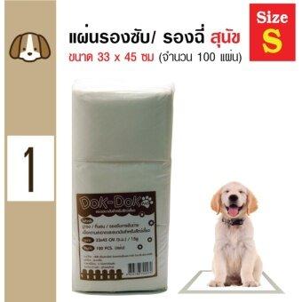 Dok Dok แผ่นรองซับสัตว์เลี้ยง แผ่นรองฉี่สุนัข แผ่นอนามัยสัตว์เลี้ยง Size S ขนาด 33x45cm (100 แผ่น/ ห่อ)