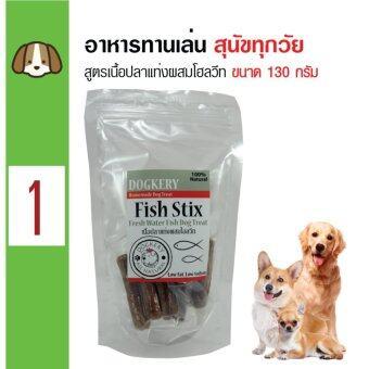 Dogkery ขนมสุนัข อาหารว่างสุนัข สูตรบิสกิตเนื้อปลาอัดแท่งผสมโฮลวีท สำหรับสุนัขทุกวัย ทุกสายพันธุ์ ขนาด 130 กรัม