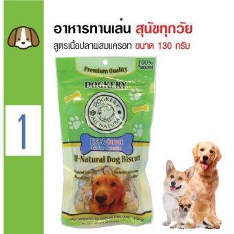 Dogkery ขนมสุนัข อาหารว่างสุนัข สูตรเนื้อปลาผสมแครอท สำหรับสุนัขทุกวัย ทุกสายพันธุ์ ขนาด 130 กรัม