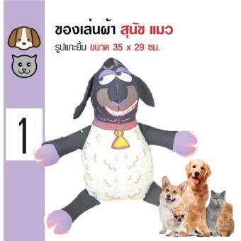 Pet Toys ของเล่นผ้า แบบพรีเมี่ยม รูปวัวยิ้ม สำหรับสุนัขและแมว ทุกวัย ขนาด 35x29x12 ซม.